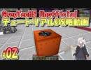【Minecraft】Greg5uチュートリアル&攻略動画Part02【紲星あかり】