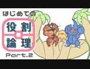 【ポケモンUSM】はじめての役割論理Part.2【ヘラクロス&マッシブーン】