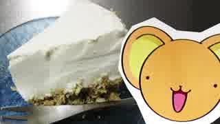 CCさくらのレアチーズケーキ【嫌がる娘に無理やり弁当を持たせてみた】