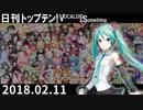 日刊トップテン!VOCALOID&something【日刊ぼかさん2018.02.11】