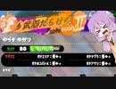 【VOICEROID実況】塗り武器だらけのSplatoon!Ⅱ part.7