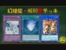 【遊戯王ADS】幻煌龍・HERO改