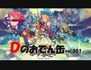 【オーディンクラウン】Dのおでん缶vol001【5vs5】