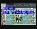 【実況】長波さんと艦これPart36【17秋イベE-4甲】