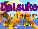 Daisukeをアメリカンに踊ってみた!