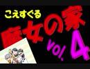 【フリーホラー】こえすぐるの魔女の家 vol.4