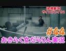 【サイコブレイク2】おきらく女だらりん実況【#44】