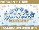 第99位:【おまけタイム #16】 優木かな KANANOTE on the radio thumbnail