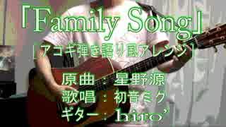 【初音ミク】「Family Song」(星野源)【アコギ弾き語り風】