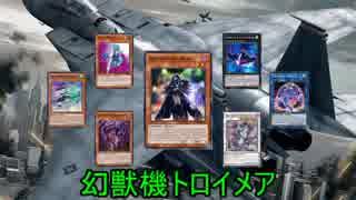 【遊戯王ADS】幻獣機トロイメア