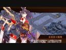【城プロ:RE】海より来たりし鬼の若子-絶弐- 難しい【二人全蔵】