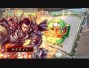 【ヘタレ】三国志大戦4Ver.1.1.5A【サテライト】68回