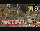 【Minecraft】黄昏をたずねて3マイル 9【2人実況】