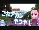 【琴葉車載】GSRで北海道 道の駅完全制覇の旅 #6 網走監獄、封鎖
