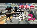 【スプラトゥーン2】逃走中をイカでやってみた inザトウマーケット thumbnail