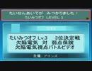 【ポケモンORAS】たいみつオフLv.3 3位決定戦BV動画【トリプルバトル】