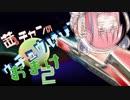 【EVERSPACE】茜ちゃんの宇宙は広いよ オマケ編02