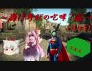 【WarThunder】VOICEROID&戦車娘の戦車道pt.5~野獣の咆哮!編~