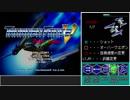 #前編【ゆっくり】PS版サンダーフォースⅤ フリーレンジ使用禁止プレイ