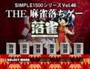 SIMPLE52149シリーズ Vol.4600 THE 麻雀落ちゲー バグ雀