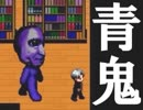 【実況】第一回青鬼うろおぼえRTA選手権part1【最終回】