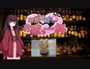 第18位:[お家で一杯]琴葉姉妹と、お家で一杯[特別編]きりたん誕生日編 thumbnail