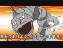 【ポケモンUSM】対戦ゆっくり実況014 パワトリイワークは強くてタテちゃう