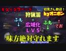 【MHW】広域化LV5つけると常に味方の体力MAX維持できるwww【実況】