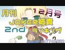 月刊JOKER姉貴ランキング2期12月号