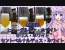 第19位:ゆかりさんがゆっくりとビールを飲む 第28話 ヒューガルデンホワイト+2つ