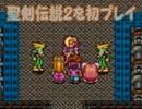 【初プレイ実況】聖剣伝説2~ヘタレ実況者、勇者になる(多分)~08