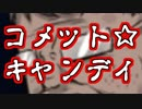 チョコは…アレか…あああああコメット☆キャンディ 実況②(終)