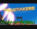 【TrailMakers】セイカと茜がエンジニア~01~【VOICEROID実況】