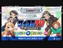 サイコミTV #5  シンデレラガールズ U149特集! コメ有アーカイブ(1)