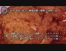 【怪異270】SCP-444-JP-J - 緋色の鳥(税別:118円)よ