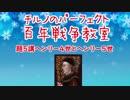 チルノのパーフェクト百年戦争教室【第5講PrinceHal】 thumbnail