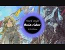 【Hardstyle】Bule rider【NNIオリジナル曲】