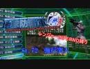 【地球防衛軍4.1】レンジャー INF縛り M72 強行突入【ゆっくり実況】