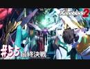 【#55】ニアたんと楽園を目指す実況-最終決戦-【ゼノブレイド2】