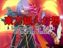 第34位:神化の超人が幻想入り 第24話 thumbnail
