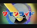 最強のクソゲー仮面ライダーサモンライド!ゆっくり縛りプレイ第19話前