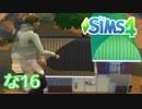 【Sims4】ななしのごんべえの一生 16【実況】