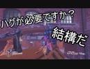 【OverWatch】モイラさんは万能ヒーラー【ゆっくり実況プレイ】