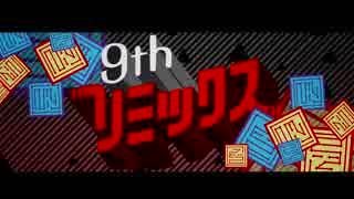 【第20回MMD杯本選】東方でみんなのリズム