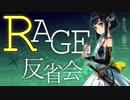 RAGE大反省会!!原初ドラゴン×テンポエルフ【ゆっくり実況】