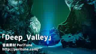 【無料フリーBGM】Deep_Valley / 幻想的で淋しげな曲