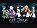 【SAO】オーディナル・スケールの最後のアレ