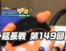 【延長戦#149】れい&ゆいの文化放送ホームランラジオ!