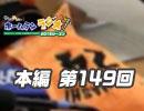 【第149回】れい&ゆいの文化放送ホームランラジオ!