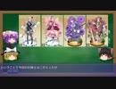 【ゆっくり解説動画】フラワーナイトガール 花騎士図鑑4ページ目
